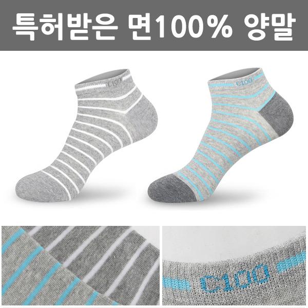 피부접촉 면100 남자 발목양말 M9 09