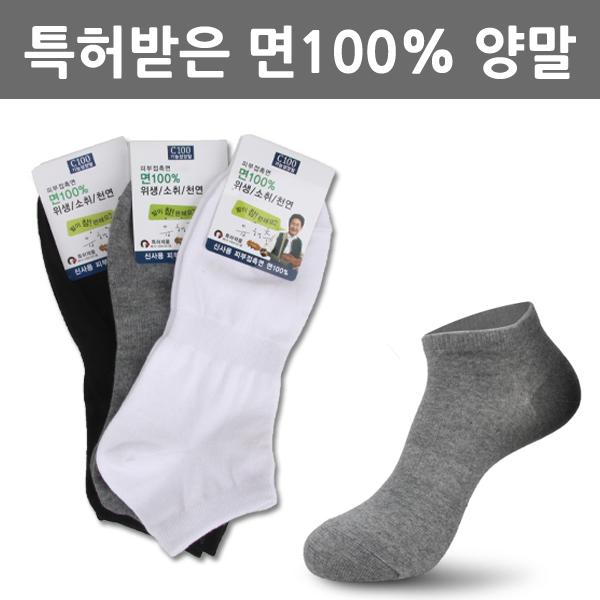 피부접촉 면100 남자 발목양말 M9 03