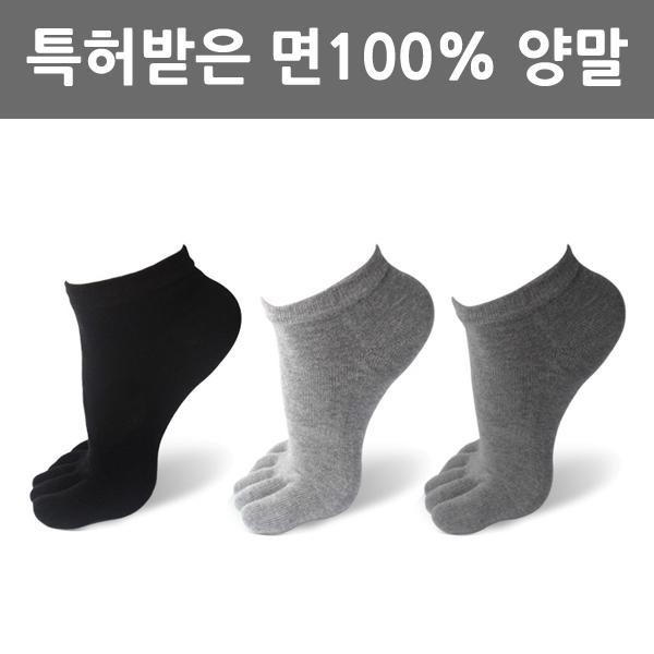 피부접촉 면100 남자 발가락양말 단목  M08 01