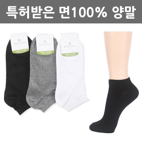 피부접촉 면100 여자 발목양말 L9 09